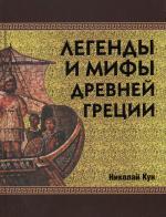 Легенды  мифы Древней Греции (золотая)