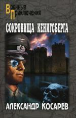 Сокровища Кенигсберга: роман. В 2-х т. Т. 1