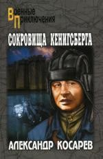 Сокровища Кенигсберга: роман. В 2-х т. Т. 2