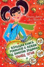 Большая книга романов о любви под знаком Зодиака. Танец Огня