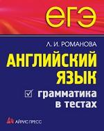 Английская грамматика в тестах: готовимся к ЕГЭ