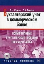 Бухгалтерский учет в коммерческом банке. Новые типовые бухгалтерские проводки операций банка (+ CD-ROM)