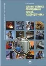 Вспомогательное оборудование котлов. Водоподготовка: учебное пособие, 1-е издание