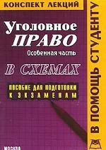 Книга: Уголовное право Российской Федерации.  Особенная часть. конспект лекций в схемах.