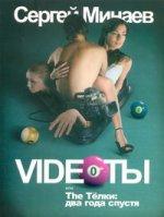 Скачать Videoты, или The ТЕЛКИ  2 года спустя бесплатно С. Минаев