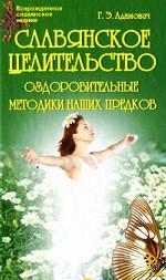 Славянское целительство. Оздоровительные методики наших предков