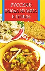 Русские блюда из мяса и птицы