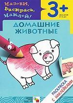 Скачать Домашние животные. Раскраска с наклейками. Для детей 3-5 лет бесплатно