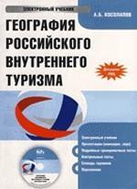 CD География российского внутреннего туризма: электронный учебник.Учебник для ВУЗов