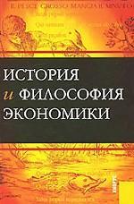 История и философия экономики. Учебное пособие(изд:3)