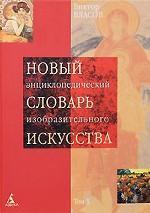 Новый энциклопедический словарь изобразительного искусства. В 10 томах.