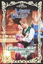 Скачать Соблазнительный ангел  роман бесплатно М. Бэлоу