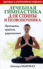 Лечебная гимнастика для спины и позвоночника