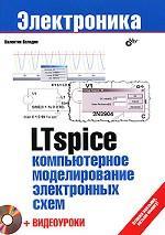 LTspice. Компьютерное моделирование электронных схем (+ DVD-ROM)