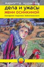 Дела и ужасы Жени Осинкиной. Книга 3. Завещание поручика Зайончковского