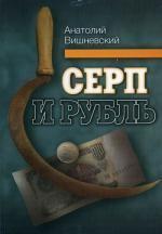 Серп и рубль: Консервативная модернизация в СССР 2-е изд