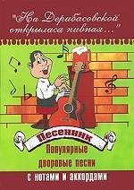 """""""На Дерибасовской открылася пивная. .. """" Песенник. Популярные дворовые песни с нотами и аккордами"""