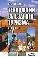 Технологии выездного туризма