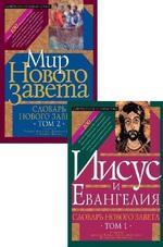 Словарь нового Завета т1 Иисус и Евангелие