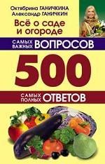 500 самых важных вопр. 500 самых полн. ответ.(тв.)