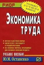 Экономика труда. Учебное пособие. Гриф МО РФ