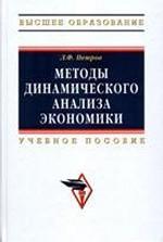 Методы динамического анализа экономики. Учебное пособие