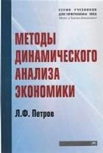 Методы динамического анализа экономики: учебное пособие