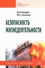 Безопасность жизнедеятельности. Учебное пособие. Гриф МО РФ