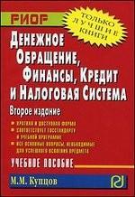Денежное обращение, финансы, кредит и налоговая система, 2-е издание