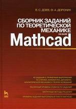 Сборник заданий по теоретической механике на базе MATHCAD. Учебное пособие