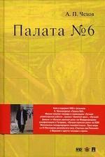 Палата № 6. Повесть + DVD фильм Карена Шахназарова