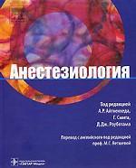 Под редакцией А. Р. Айткенхеда, Г. Смита, Д. Дж. Роуботама. Анестезиология 150x186