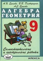 Алгебра и геометрия 9кл [Самостоят.и контр.работы]