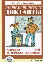 Алгебра 7-11кл [Математические диктанты]