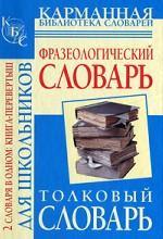 Фразеологический словарь русского языка для школьников. Толковый словарь русского языка для школьников