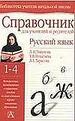 Русский язык: справочник для учителей и родителей. 1-4 класс