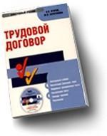 CD Трудовой договор: электронный учебник