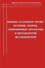 Военно-уголовное право. История, теория, современные проблемы и методология исследования