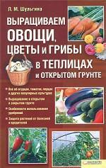 Скачать Выращиваем овощи, цветы и грибы в теплицах и открытом грунте бесплатно