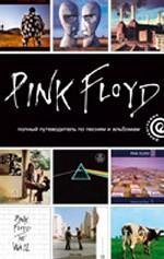 Pink Floyd. Полный путеводитель по песням и альбомам