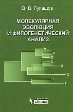 Молекулярная эволюция и филогенетический анализ