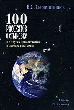 100 рассказов о стыковке и о других приключениях в космосе и на Земле. Часть 1. 20 лет назад