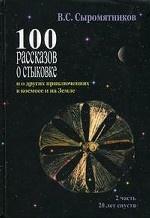 100 рассказов о стыковке и о других приключениях в космосе и на Земле. Часть 2. 20 лет спустя