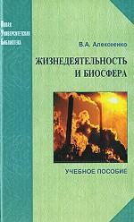 Жизнедеятельность и биосфера