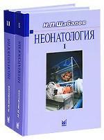Неонатология. Комплект из 2 томов