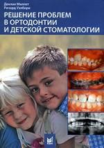Решение проблем в ортодонтии и детской стоматологии