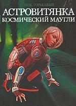 Астровитянка. Книга 1. Космический Маугли