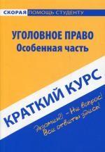 Краткий курс по уголовному праву. Особенная часть. 4-е изд., испр