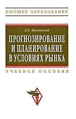 Басовский Л.Е.. Прогнозирование и планирование в условиях рынка. Учебное пособие 150x233