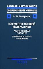 Элементы высшей математики. Аналитическая геометрия. Дифференциальное исчисление